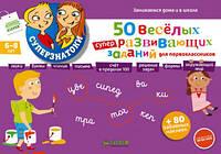 50 веселых суперразвивающих заданий. Для первоклассника с наклейками (+ 80 забавных наклеек) |  CLEVER