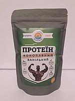 Конопляный протеин с ванильным вкусом, 250 г
