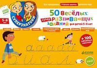 50 веселых суперразвивающих заданий. Для детей 5-6 лет + 100 забавных наклеек |  CLEVER