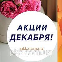 АКЦИИ ДЕКАБРЬ!