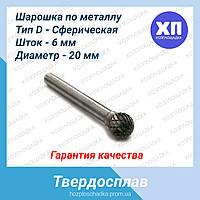 Бор-фреза (шарошка) твердосплавная d-20 мм тип D (сферическая) по металлу