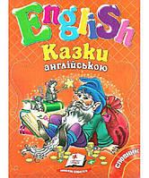 Збірка Казки англійською №3 (померанчева)