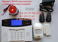 Охранная беспроводная GSM сигнализация 30А для дома, гаража, дачи