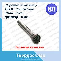 Бор-фреза (шарошка) твердосплавная d-5 мм тип К (коническая 60°) по металлу