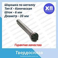 Бор-фреза (шарошка) твердосплавная d-20 мм тип К (коническая 60°) по металлу