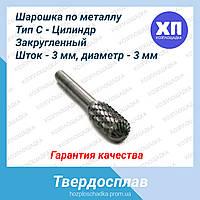 Бор-фреза (шарошка) твердосплавная d-3 мм тип С (цилиндр закругленный) по металлу