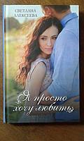 """Светлана Алексеева """"Я просто хочу любить"""""""