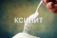 Ксилит березовый сахар 100 гр