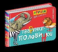 Тваринки - половинки. Африка, Василь Федієнко, фото 1