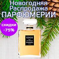 Духи мужские, духи женские, парфюмерия