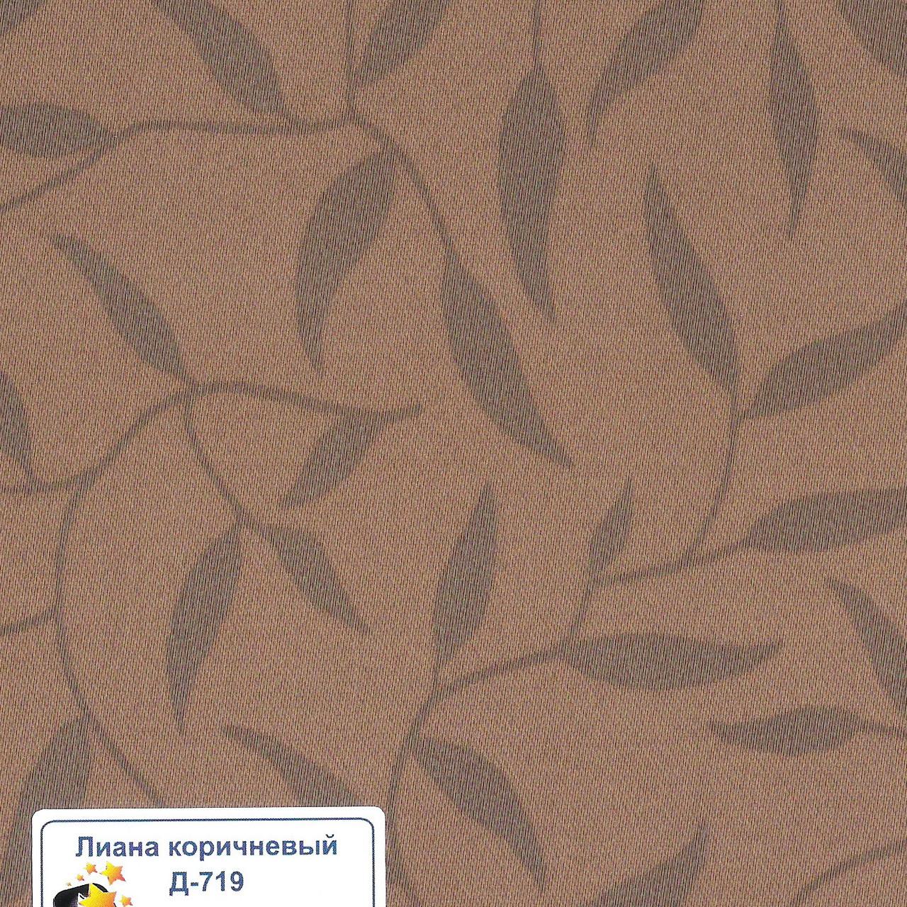 Рулонные шторы Одесса Ткань Лиана Коричневый