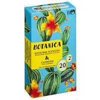 Набор для депиляции деликатных частей тела BioWorld Botanica Восковые полоски 20 шт + Саше после, КОД: 912763