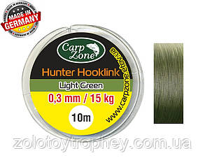 Поводочные материалы CarpZone Hunter Hooklink Light Green 10m 0,3 mm / 15 kg 10m