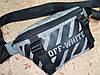 Сумка на пояс off white ткань мессенджер pvc спортивные барсетки сумка бананка только опт