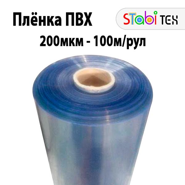Плёнка ПВХ 200мкм (0.2мм) Прозрачная 100м/рул
