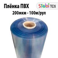 Плёнка ПВХ 200мкм (0.2мм) Прозрачная 100м/рул, фото 1