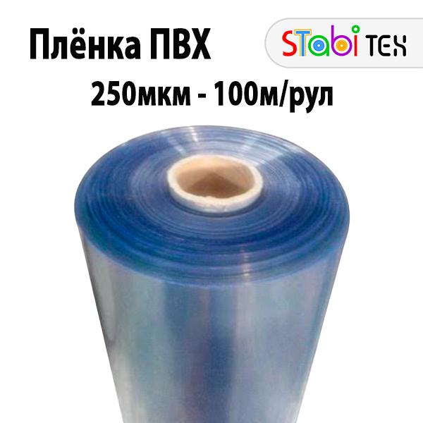 Плёнка ПВХ 250мкм (0.25мм) Прозрачная 100м/рул (40)
