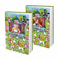 Именная книга - стихи Ваш ребенок и домашние животные FTBKANIRU, КОД: 220671