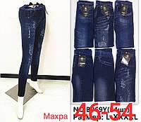 Теплые женские лосины батальные на махре джинсы 48-54, Jujube B869y