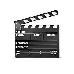 Кинохлопушка MLux WB-004 PREMIUM 32.5 x 26 x 1 Черная c магнитом на русском языке, КОД: 1312343
