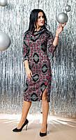 Облегающее женское платье с теплым хомутом 44-52