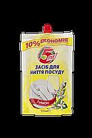 Средство для мытья посуды с ароматом Лимон (Мягкая упаковка) 500мл - 5Five