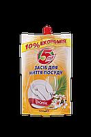 Средство для мытья посуды с ароматом тропических фруктов (Мягкая упаковка) 500мл - 5Five