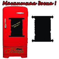 Магнитная доска на холодильник Папирус (40х45см)