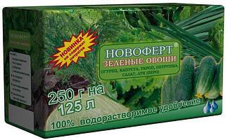 Удобрение Зеленые овощи Новоферт 250 г Украина