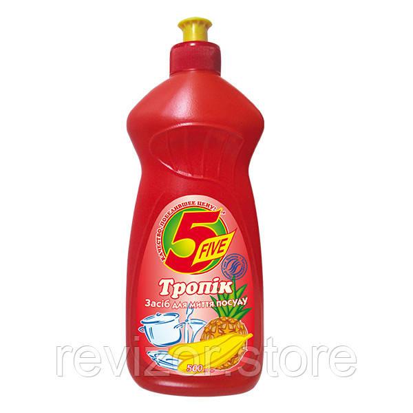 Средство для мытья посуды с ароматом Тропик 525мл - 5Five