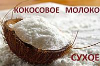 ВЕГА сухое кокосовое молоко 30% жирности 1 кг