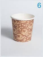 Стаканчики для кофе бумажные 110 мл