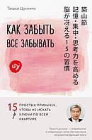 Как забыть все забывать. 15 простых привычек чтобы не искать ключи по всей квартире - Такаси Цуки, КОД: 1076235
