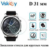 Закаленное защитное стекло VSKEY для круглых часов, диаметр - 31 мм., фото 2
