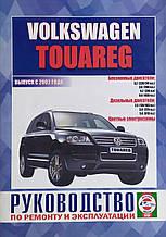 VOLKSWAGEN TOUAREG  Модели с 2002 года выпуска  Руководство по ремонту и  эксплуатации