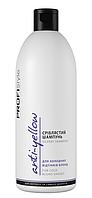 Шампунь для волос Profi Style ANTІ YELLOW Серебристый 500мл