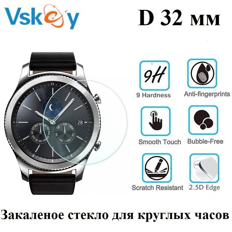 Закаленное защитное стекло VSKEY для круглых часов, диаметр - 32 мм.
