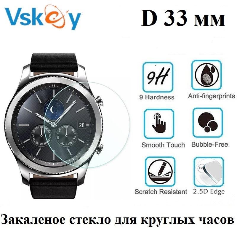 Закаленное защитное стекло VSKEY для круглых часов, диаметр - 33 мм.