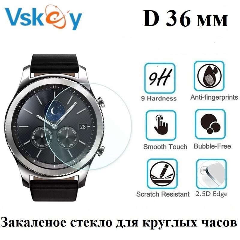 Закаленное защитное стекло VSKEY для круглых часов, диаметр - 36 мм.