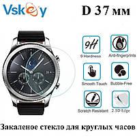 Закаленное защитное стекло VSKEY для круглых часов, диаметр - 37 мм., фото 2