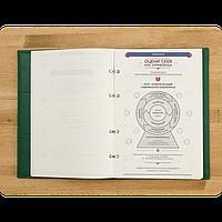 Тренинг-бук для руководителей от Наталии Павловой Зеленый NP-TB, КОД: 778343