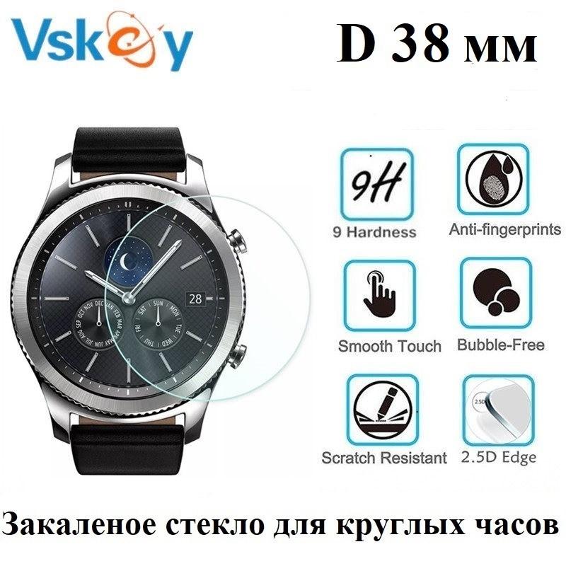 Закаленное защитное стекло VSKEY для круглых часов, диаметр - 38 мм.