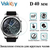 Закаленное защитное стекло VSKEY для круглых часов, диаметр - 40 мм., фото 2