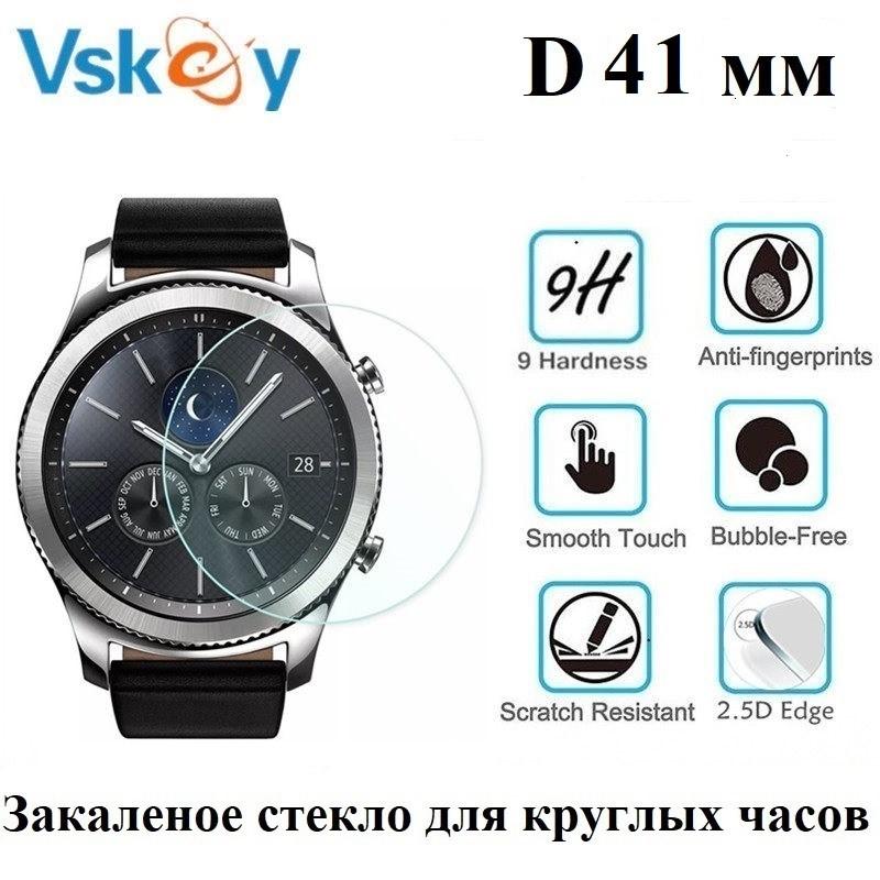 Закаленное защитное стекло VSKEY для круглых часов, диаметр - 41 мм.