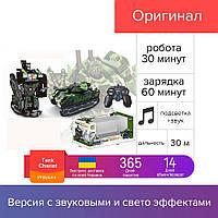 TANK CHARIOT ROBOT - танк трансформер радиоуправляемый   робот-трансформер на радиоуправлении