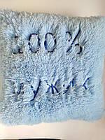 """Подушка оригинальная с надписью """"100% мужик"""" голубая"""