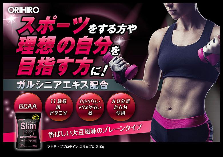 ORIHIRO Активний протеїни Pro Slim з екстрактом гарцинії , вітамінами, мінералами 210 гр на 20 тренувань