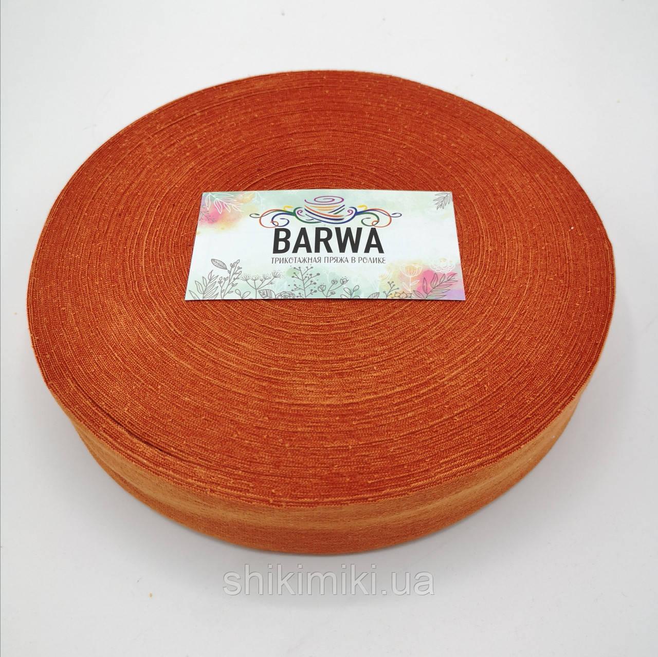 Трикотажная пряжа Barwa в роликах, цвет Терракот