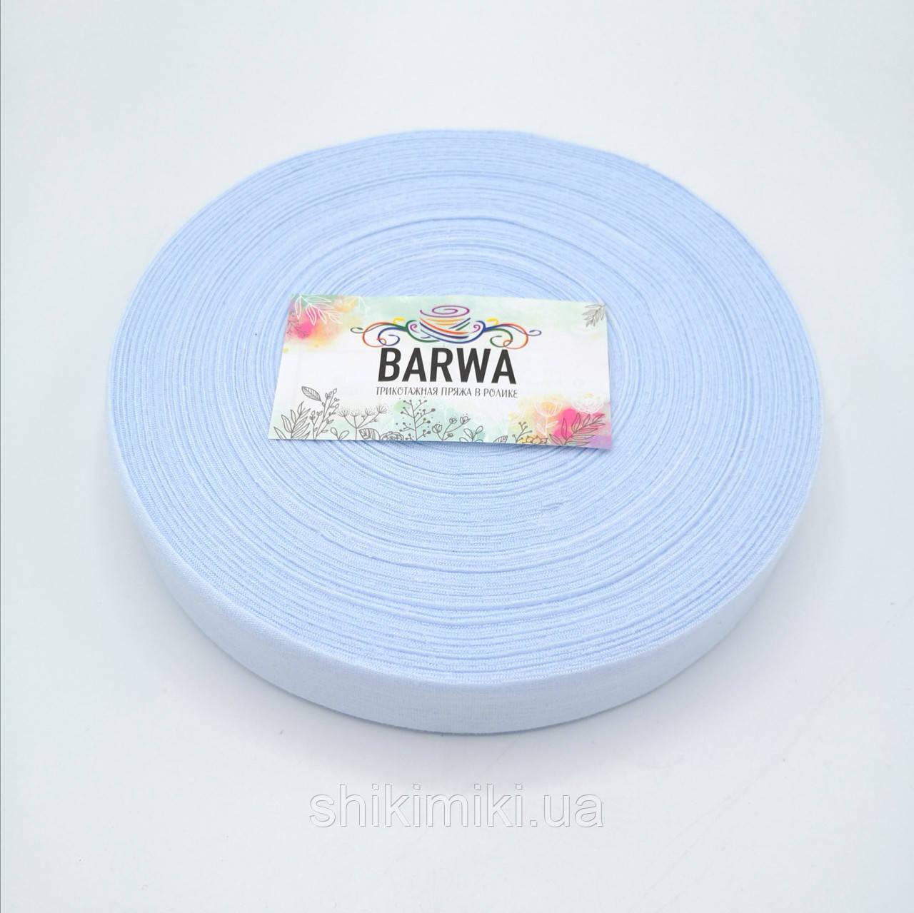 Трикотажная пряжа Barwa в роликах, цвет Небесный
