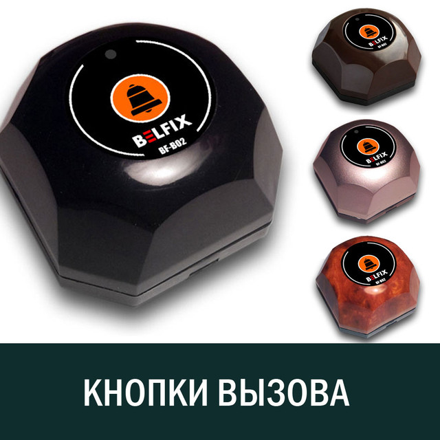 Кнопки вызова официантов и персонала